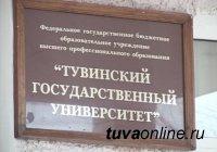 Власти Тувы намерены добиваться создания медицинского факультета при Тувинском госуниверситете