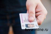 В Туве госавтоинспекторы выявили у кызылчанина поддельное водительское удостоверение
