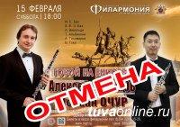 В Кызыле из-за карантина отменяют концерты. Покупателей просят сдать билеты