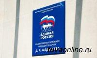 В Туве начинает работу Правозащитный центр партии «Единая Россия»