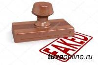 Госавтоинспекторы Дзун-Хемчикского района выявили поддельные документы на транспортное средство