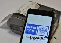 Жители Тувы стали чаще оплачивать финансовые услуги через мобильные почтово-кассовые терминалы