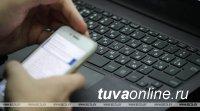 В Туве местная жительница пострадала от мошенников