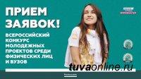 Молодежь Тувы приглашают принять участие во Всероссийском конкурсе молодежных проектов