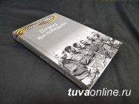 Еще в одной книге написали о вкладе Тувы в победу над фашизмом