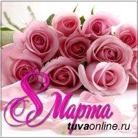 Туваонлайн поздравляет с Международным женским днем одиноких женщин республики