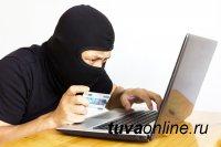 Житель Тувы пострадал от интернет-мошенника