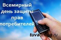 В Роспотребнадзоре Тувы ко  Всемирному дню потребителя запустили «горячую линию»