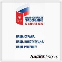 Обсуждаем поправки в Конституцию России