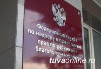 В районах Тувы Роскомнадзор проведет выездные консультации в рамках Дня защиты прав потребителей