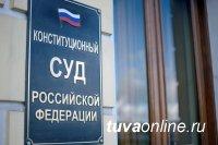 КС РФ признал поправки в Конституцию соответствующими основному закону