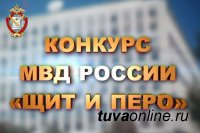 МВД Тувы принимает заявки на конкурс «Щит и перо – 2020»