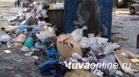 В Туве вывозом мусора занялось МУП «Благоустройство»