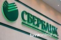 Сбербанк в Туве сообщает о режиме работы отделений на этой неделе