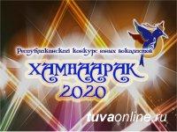 В Туве конкурс юных вокалистов «Хамнаарак-2020» пройдет в онлайн формате