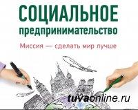 В Туве сформируют единый реестр социальных предприятий