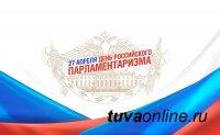 Законодателей и жителей Тувы поздравили с Днём российского парламентаризма