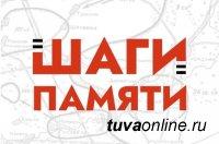 Жителей Тувы приглашают стать частью истории и принять участие во Всероссийском патриотическом онлайн-забеге «Шаги памяти»