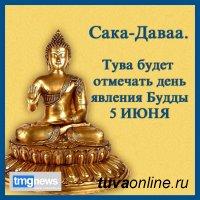 Cака-Даваа. Тува будет отмечать день явления Будды 5 ИЮНЯ