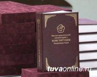 В Туве в День Конституции жителей будут консультировать по правовым вопросам целый день
