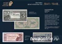 Музей Банка России представляет жителям Тувы виртуальную выставку «Деньги военных лет»