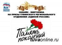 Более 300 школьников Тувы приняли участие в онлайн-конкурсах, приуроченных 75-летию Победы