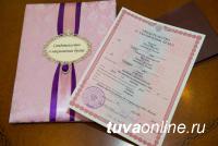 В столице Тувы в Международный день семьи свидетельства о браке вручили 11 молодоженам