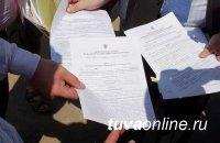 В Туве к административной ответственности привлекли шестерых граждан, нарушивших самоизоляцию