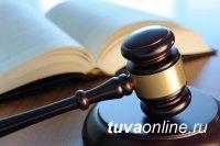 В Туве за неисполнение судебных решений оштрафовали служащую