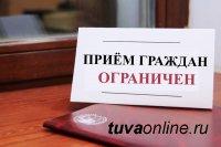 В управлении по вопросам миграции Тувы приостановлен приём граждан