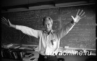 В ТувГУ пройдут традиционные «Фейнмановские встречи»