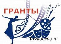 Объявляется конкурс по грантам Главы Тувы в отрасли культуры