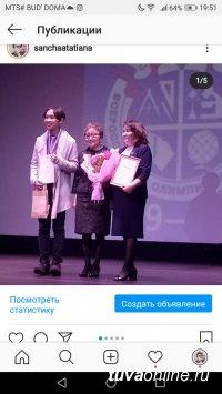 Кызылский школьник стал призером Всероссийской олимпиады школьников по экологии