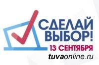 В Туве 13 сентября проведут очередные выборы депутатов