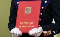 В Туве готовятся к голосованию за поправки в Конституцию России