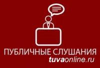 Власти Кызыла 16 июня отчитаются об исполнении городского бюджета в 2019 году