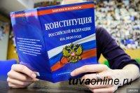 Всероссийское голосование по внесению поправок в Конституцию РФ состоится 1 июля 2020 года