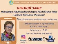 Министр образования Тувы ответит 30 июня в прямом эфире на вопросы по ЕГЭ