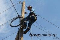 В Туве 3 июля проведут плановые отключения электроэнергии