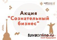 В пандемию COVID-19 бизнес-сообщество Тувы объявило акцию «Сознательный бизнес»