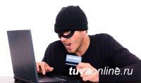 В Туве возбудили два уголовных дела в отношении лжесотрудников псевдобанков