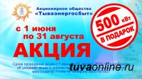 АО «Тываэнергосбыт» проводит акцию «500 киловатт в подарок!»