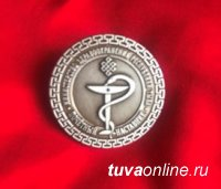 В Туве наставникам здравоохранения впервые вручат нагрудные знаки