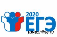 В Минобрнауки Тувы получили результаты ЕГЭ по географии, литературе, информатике и ИКТ