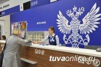 Жители Республики Тыва могут оплатить штрафы ГИБДД в отделениях почтовой связи