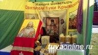 В Туве с 28 июля по 4 августа пройдет вторая православная межрегиональная выставка-продажа