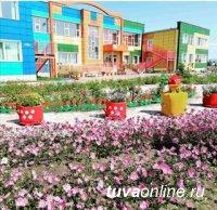 В восточной части Кызыла открывается новый детский сад