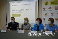"""В Туве стартовал федеральный проект """"Детство без опасности"""""""