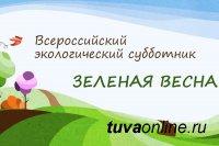 Единороссы Кызыла приняли участие во Всероссийской акции «Зеленая Россия»