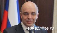 Финансистов Тувы с профессиональным праздником поздравил министр финансов России Антон Силуанов